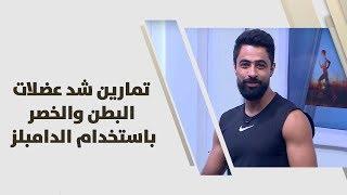 علاء بدر - تمارين شد عضلات البطن والخصر باستخدام الدامبلز