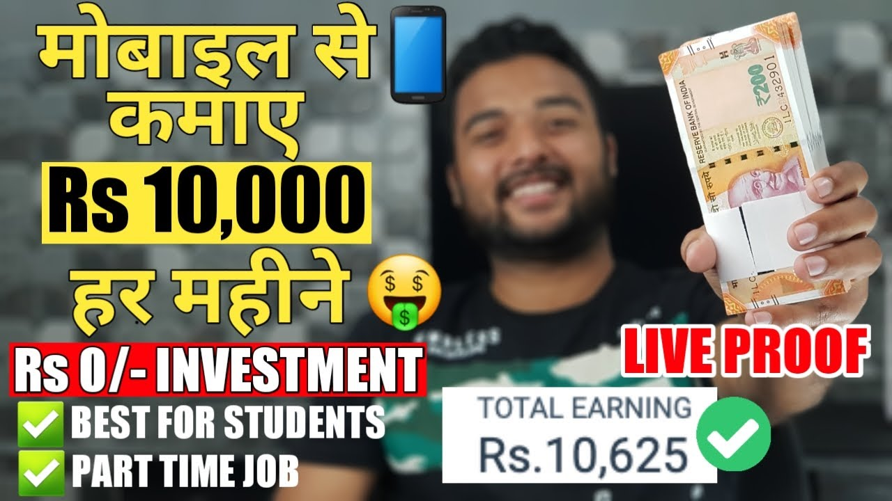 Earn Money Online from Mobile (NO INVESTMENT) in 2021 🔥  BEST EARNING APPS FOR ANDROID 2021 [PROOF]