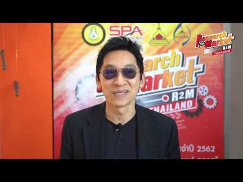R2M Thailand 2019 @UBON RATCHATHANI UNIVERSITY