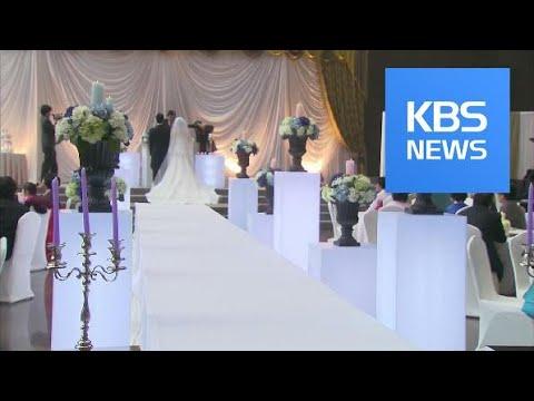 결혼이 멈춘 대한민국… 혼인율 역대 최저 / KBS뉴스(News)
