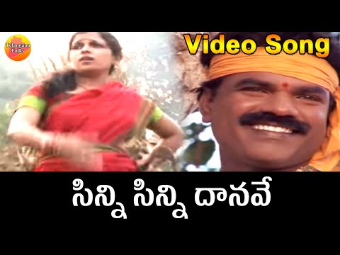 Sinni Sinni Danive Video Song || Rasamayi Daruvu || Janapada Songs Telugu  || Telangana Folk Songs