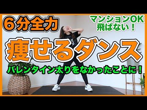【6分集中】バレンタイン太りをなかったことに!マンションOK飛ばない痩せるダンスで全身脂肪燃焼!【痩せ筋トレダンスダイエット】