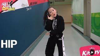 [쌩 날 Dance] 키즈댄스 마마무(MAMAMOO) - HIP (김도연)