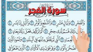 سورة الفجر ـ اسهل طريقة لحفظ القرآن الكريم The Noble Quran
