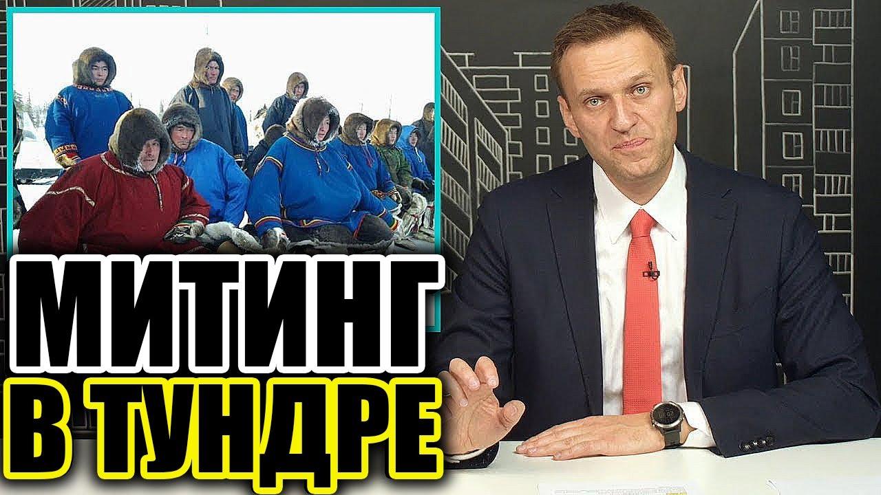 Полиция Ямала завела дело из-за встречи оленеводов и рыбаков в тундре. Навальный о митинге в тундре