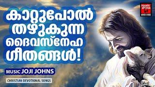 തിരക്കും ടെൻഷനും ദൂരെയകറ്റുന്ന ആശ്വാസ ദായക ക്രിസ്തീയ ഗാനങ്ങൾ |Healing Songs | Hits Of Joji Johns