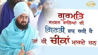 Gurmat Samjhan Waleya Di Ginti Wad Rahi Hai