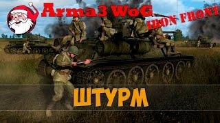 Штурм [Arma 3 Iron Front]
