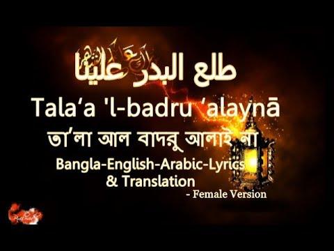Tala Al Badru Alaina_তালা আল বাদরু আলাইনা-Lyrics in Bangla English +translation