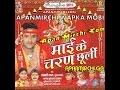 Maai Ke Charan Chhuli Khesari Lal Yadav 2014 Navratri Song- Maiya Rath Chadi Aili