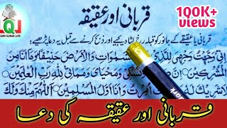 Qurbani Or Aqeeqa Ki Dua | قربانی اور عقیقہ کی دعا | With Urdu Translation | Learn Quran Live