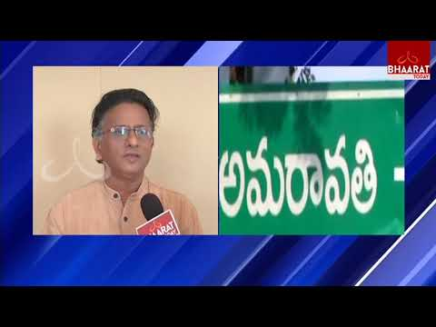 Bolisetty satyanarayana About #National Green Tribunal Gives Green Signal to Amaravathi Construction