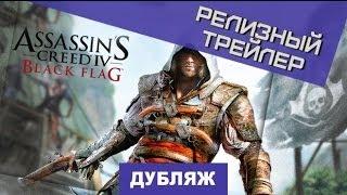 Assassin's Creed IV: Black Flag. Релизный трейлер [Дубляж]