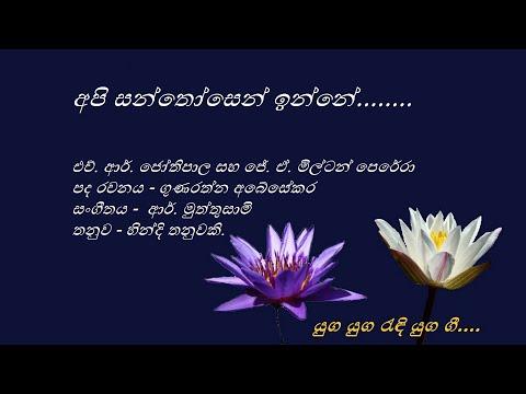 Api Santhosen Inne - අපි සන්තෝසෙන් ඉන්නේ - H. R . Jothipala and J. A. Milton Perera