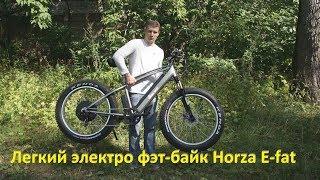 Легкий електро фет-байк Horza E-FAT Classic 1400W
