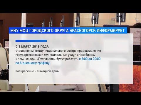 КРТВ. МКУ МФЦ городского округа Красногорск  информирует