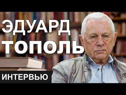 Эдуард Тополь - Жизнь как роман. Интервью с Марком Кричевским. Израиль 2020.
