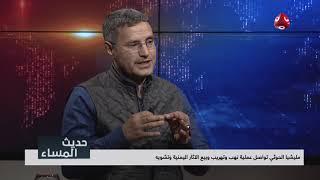 مشروع السلالة الطارئة والتدمير المنظم للتراث اليمني المتجذّر   حديث المساء
