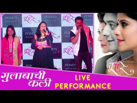 Gulabachi Kali LIVE - Vaishali Samant, Urmila Dhangar, Amit Raj - Tu Hi Re Music Launch