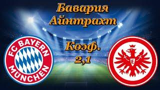 Бавария Айнтрахт Прогноз и Ставки на Футбол 23 05 2020 Германия