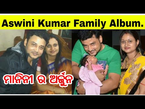 [ Manini ] Odia Actor Aswini Kumar/Arjun Unseen Family Album.