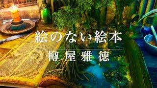 絵のない絵本 Picture Book without Pictures(樽屋雅徳) この曲はひと...