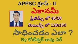 APPSC Group-2 Economy Crash course | Kautilya Careers