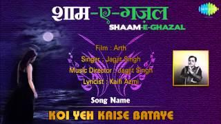Koi Yeh Kaise Bataye | Shaam-E-Ghazal | Arth | Jagjit Singh