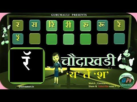 E -Learning Video | New Chaudakhadi | Ya to Sha | चौदाखडी य ते श