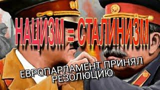 Сталинизм приравнен к нацизму (прямой эфир 23.09.19)