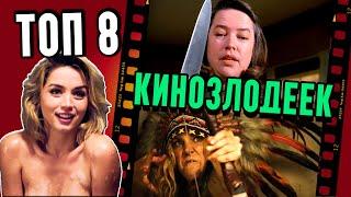 8 САМЫХ КРУТЫХ МАНЬЯЧЕК в фильмах ужасов