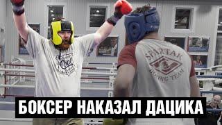 Боксер МСМК разнес Дацика в ринге / Бой Вячеслав Дацик vs Сергей Калчугин