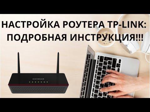 Настройка роутера TP Link | Подробная Инструкция!!!