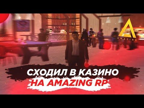 СХОДИЛ В КАЗИНО НА AMAZING RP (GTA CRMP) - ГТА РОССИЯ