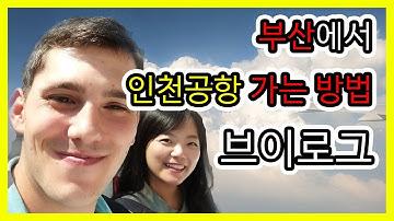 국제커플) 부산에서 인천공항 가는법 브이로그 -  International Couple Traveling from Busan to Incheon Airport