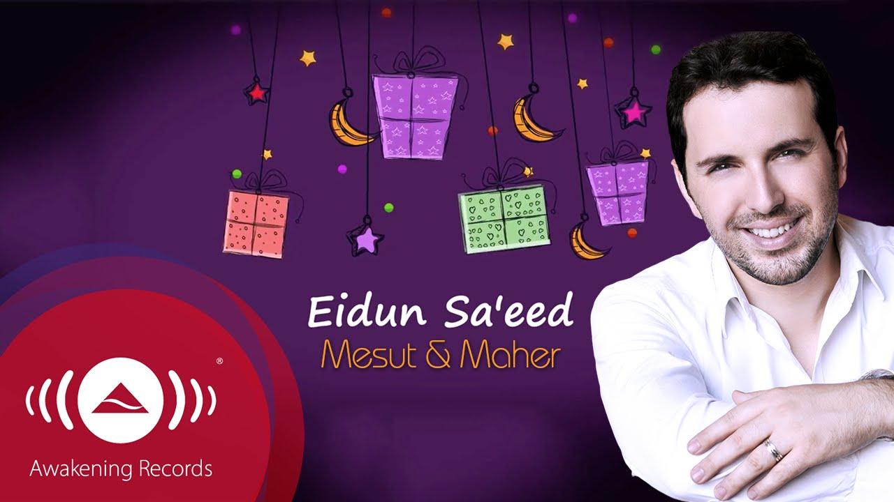Mesut Kurtis - Eidun Saeed ft. Maher Zain | Official Lyric Video