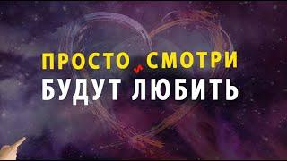 Просто смотри и тебя будут любить! ОН (ОНА), все люди | медитация с лучшими аффирмациями на любовь