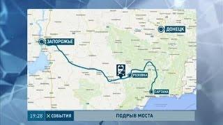 В Запорожской области взорван мост(В результате подрыва на перегоне между населенными пунктами Розовка и Камыш-Заря с рельсов сошли локомотив..., 2015-01-20T18:29:54.000Z)