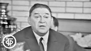 Театральные встречи. В гостях у Леонида Утесова (1966)