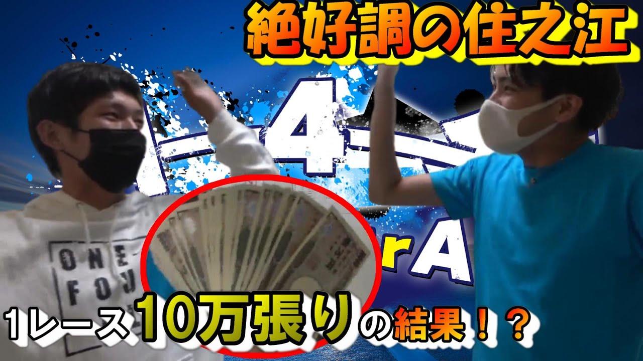 【競艇・ボートレース】ホームプール住之江で本領発揮!!1レース10万円3点で的中!??