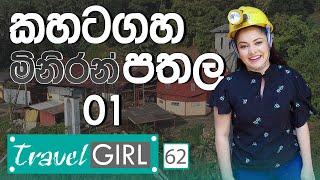 Travel Girl | Episode 62 | Kahatagaha Graphite Mine | Part 01 - (2021-08-15) | ITN Thumbnail