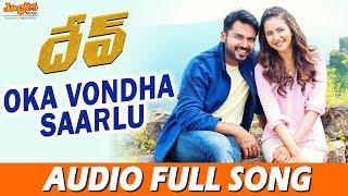 Oka Vondha Saarlu Full Song | Dev (Telugu) | Karthi, Rakul Preet Singh | Harris Jayaraj