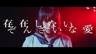 HAMIDASYSTEM - 存在しないぞんざいな愛 (Official Music Video)
