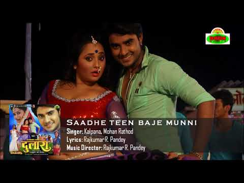 'Saadhe Teen Baje Munni' Full Audio Song  ...