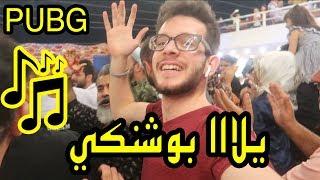 اغنية ببجي بسهرة الباخرة الليلية #اكو عرب بالطيارة؟؟!