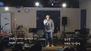 유해준 나에게 그대만이 (cover.) 음악1동 제4회 정기공연 2018/12/22