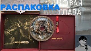 Uncharted: Утраченное наследие распаковка коллекционной пресс версии (Lost Legacy)