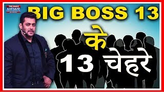 BIGG BOSS 13 CONTESTANT LIST 2019: Popular Celebrities to be Part of the Show । SALMAN KHAN