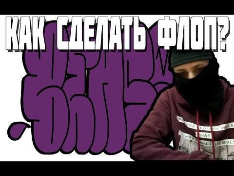 Как сделать флоп (граффити)