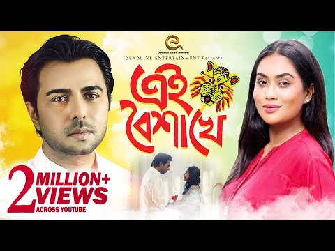Ei Boishakhe   এই বৈশাখে   Apurba   Momo   Bangla New Natok 2019